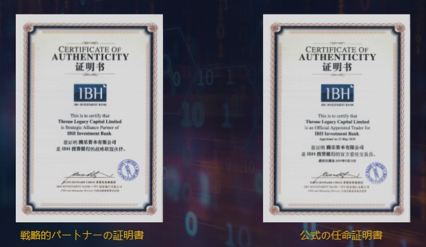 ibh certificate